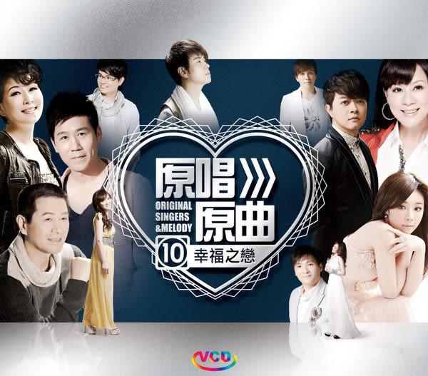 原唱原曲10  幸福之戀 VCD (音樂影片購)