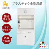 ASSARI-水洗塑鋼緩衝四門2抽全組餐櫃(寬83深42高191cm)黃