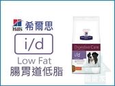 ☆寵愛家☆Hill's希爾思 動物醫院專用犬用i/d Low Fat 腸胃道低脂17.6磅