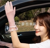 防曬手套 女蕾絲夏季薄短中長款防紫外線彈力透氣冰絲夏天開車 麥吉良品