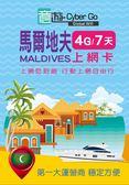 【意遊全球wifi】馬爾地夫上網卡 SIM卡 7天4GB (含50分鐘本地通話)