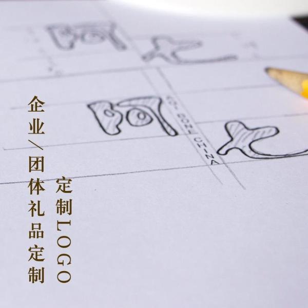 定制logo專用鏈接 企業團體陶瓷禮品骨瓷茶具餐具節日禮物定做1入