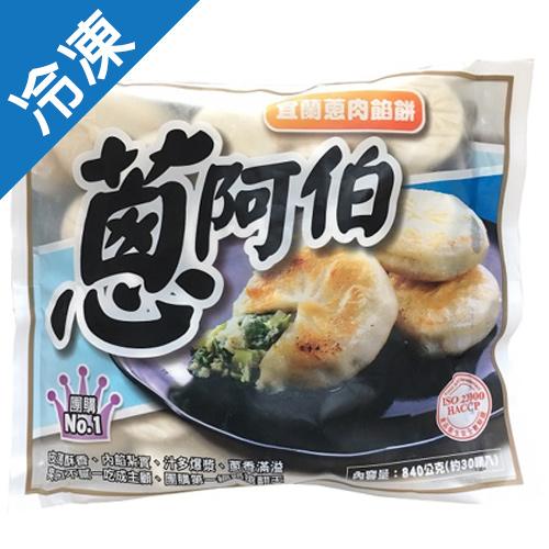 蔥阿伯宜蘭蔥肉餡餅840G  /包【愛買冷凍】