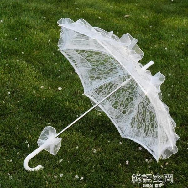 白色蕾絲傘公主洋傘婚禮婚紗女拍照攝影道具裝飾成人花邊傘新娘傘 韓語空間