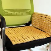 雙11 瘋狂購涼坐墊 涼席坐墊辦公室椅墊學生電腦椅子透氣坐墊夏天汽車麻將竹涼墊