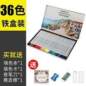 36色彩鉛色鉛筆油性水溶性彩色鉛筆套裝繪畫專業【雲木雜貨】