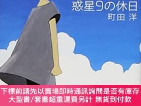 二手書博民逛書店罕見惑星9の休日Y454646 町田洋 祥伝社 ISBN:9784396460433 出版2013