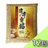 東港鎮農會 津津樂稻 糙米1kg-12包