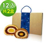 預購-樂活e棧-中秋月餅-蒔花禮盒(12入/盒,共2盒)-奶素