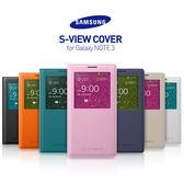 【特價/停產】韓國 Samsung 三星原廠正品 S-View 感應晶片 透視視窗皮套 手機殼│Note3 N900│g3277