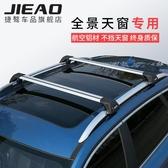 捷驁 眾泰T600行李架全景天窗版車頂架行李架鋁合金翼桿靜音橫桿 毅然空間