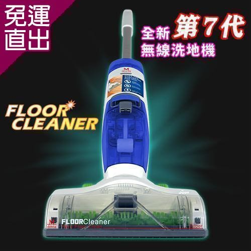 Mdovia FloorCleaner 無線鋰電式 第七代地板清潔機【免運直出】