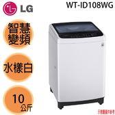 【LG樂金】10公斤 Smart Inverter 智慧變頻直立式洗衣機 WT-ID108WG 水樣白