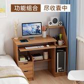 臥室電腦桌台式家用簡約學生小書桌簡易寫字台經濟型桌子HRYC {優惠兩天}
