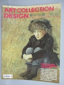 【書寶二手書T1/雜誌期刊_QNI】藝術收藏+設計_2012/5