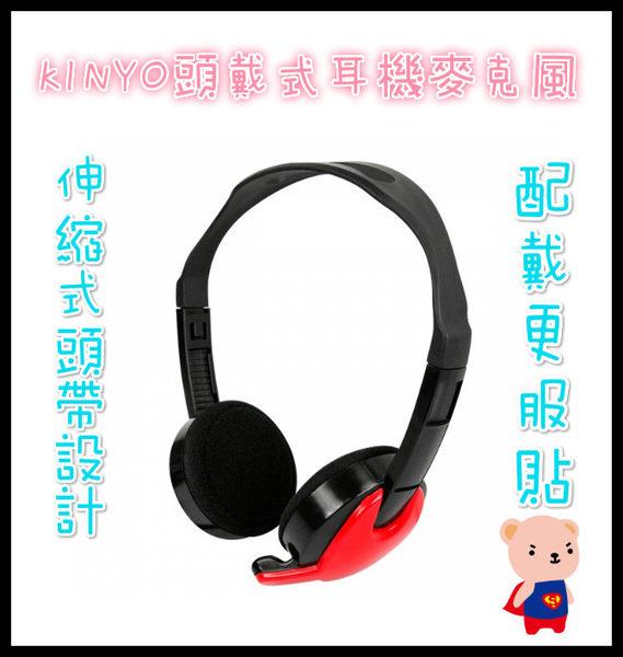 ❤KINYO耐嘉❤頭戴式耳機麥克風❤耳機 頭戴式 麥克風 遊戲 視訊  電腦 平板 手機 EM-3652❤