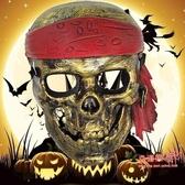 搞怪面具 萬聖節面具舞會派對成人恐怖骷髏面具男全臉嚇人面具海盜鬼臉搞怪 4色【快速出貨】