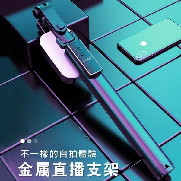 三款任選超值感 CYKE多功能手持 藍牙自拍棒 自拍桿 藍芽自拍桿 自拍棒