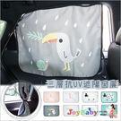 卡通磁吸式防曬抗UV汽車窗簾車用遮光布遮陽窗簾