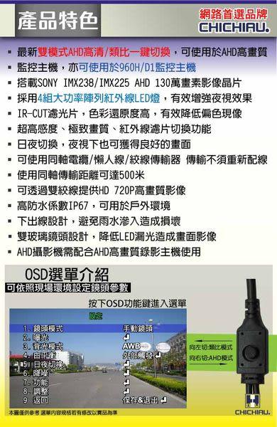 【CHICHIAU】AHD 720P SONY 130萬畫素1200TVL(類比1200條解析度)雙模切換高功率四陣列燈夜視監視器攝影機