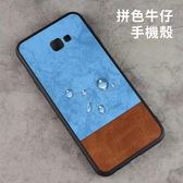 三星 Galaxy A6 Plus 2018 手機殼 拼色牛仔 撞色 商務款 全包 防摔 保護殼 矽膠軟邊 防滑 外殼 保護套