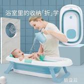 嬰兒折疊浴盆寶寶洗澡盆大號兒童沐浴桶可坐躺通用新生兒用品初生 QG25921『優童屋』