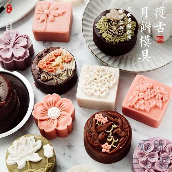 月餅模具家用做綠豆糕的糕點模型印具冰皮流心中國風【極簡生活】