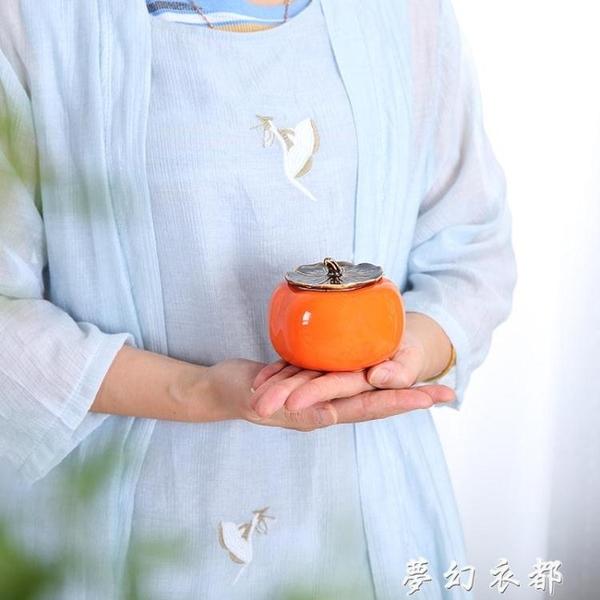 柿柿如意陶瓷茶葉柿子密封罐小號包裝空盒結婚送手辦禮品定制 夢幻衣都