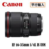 【免運】送保護鏡清潔組 /3C LiFe/ CANON EF 16-35mm F4 L IS USM 鏡頭 平行輸入 店家保固一年