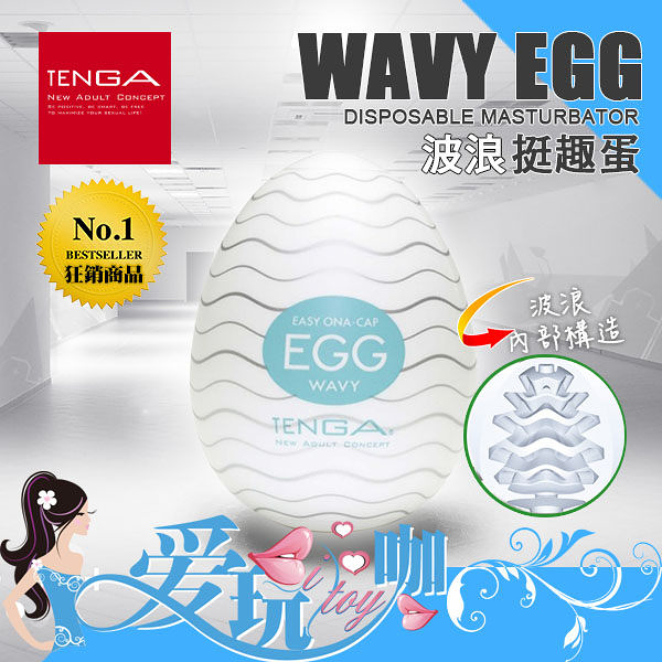 日本 TENGA 典雅 波浪 挺趣蛋 WAVY EGG Disposable Masturbator 日本原裝進口 小型自慰套