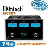 【麥士音響】McIntosh 麥景圖 MC207   後級 擴大機【現場實品展示中】