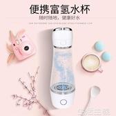 富氫杯 智慧富氫水素水杯氫氧分離電解弱堿性機日本水素杯便攜養生杯子 雙12