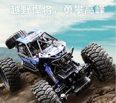 超大號電動遙控越野車四驅高速攀爬賽車 GB4854『M&G大尺碼』TW