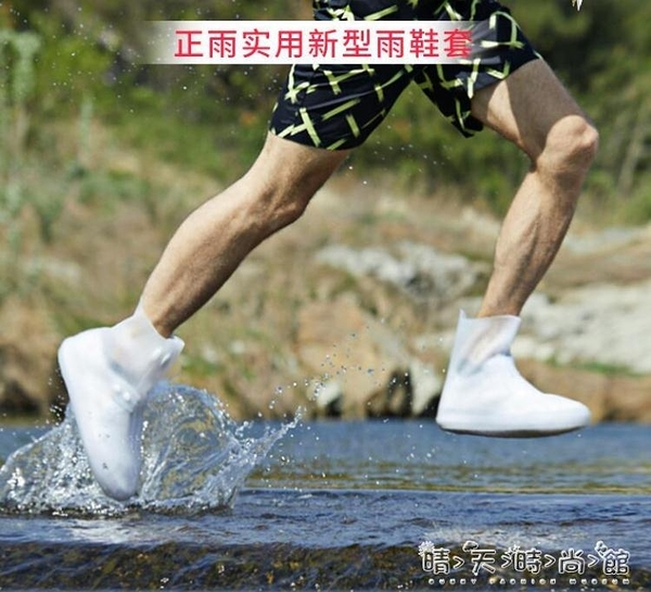 防水鞋套雨鞋套男女鞋套防水雨天防雨水鞋套防滑加厚耐磨成人硅膠鞋套雨靴晴天時尚