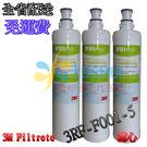 【3入】3M Filtrete極淨便捷SQC前置樹脂軟水3RF-S001-5替換濾心3RF-F001-5【免運費】【分期零利率】
