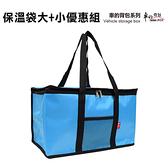 車的背包  防潑水亮彩保溫袋大+小優惠組-藍色
