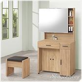 【水晶晶家具/傢俱首選】ZX1057-2穆得2.6呎栓木本色推鏡式化妝鏡台(含收納椅)