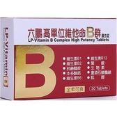 【保健食品】六鵬 高單位維他命B群膜衣錠 30粒 /盒