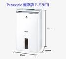 Panasonic國際牌 10公升 清淨...