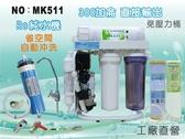 ◆本月促銷◆水築館淨水 S300G自動沖洗 直接輸出 RO純水機 腳架 免費升級304白鐵鵝頸(貨號MK511)