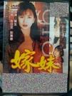 挖寶二手片-T02-119-正版DVD-華語【嫁妹 限制級】-朱亞芝 彭東泰(直購價)
