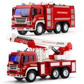 玩具汽車模型消防車玩具車慣性車工程車救火車音樂大號兒童男孩玩具車 全館免運