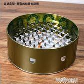蚊香盤蚊香盒蚊香盤托桶創意帶蓋煙灰缸防火盤架接灰盤蚊香爐家用 解憂雜貨鋪