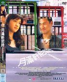 【百視達2手片】月滿軒尼詩 (DVD)