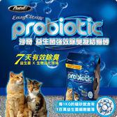 【力奇】沙奇 益生菌強效除臭凝結貓砂15kg -790元 【安全自然,7天有效除臭】(G002C54)