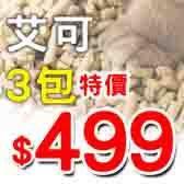 【艾可豆腐貓砂】任選3包499元(7-11or 宅配取貨專用)