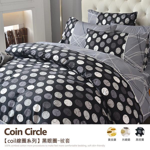 【班尼斯國際名床】【5尺單人被套】【COIL線圈系列】精梳純棉/寢具/被套