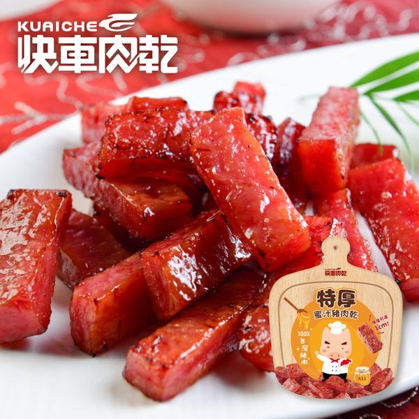 全新升級分享包!! 1/1開賣【快車肉乾】A11 招牌特厚蜜汁豬肉乾