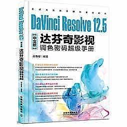 簡體書-十日到貨 R3Y【DaVinci Resolve 12.5中文版達芬奇影視調色密碼超級手冊】 978711322036...