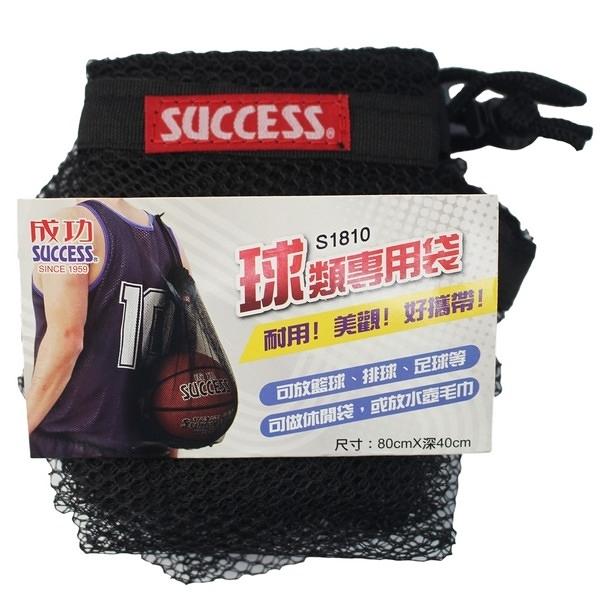 成功 球類專用袋 S1810 籃球收納袋/一個入(定90) 球類收納袋-高